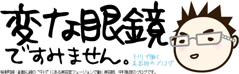 千川の美容室で働く美容師のブログ --変な眼鏡ですみません--